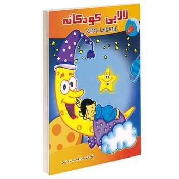 کتاب لالایی کودکانه اثر حسین طاهری و فریبا زمانی انتشارات داریوش