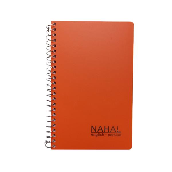 دفتر لغت ۸۰ برگ نهال مدل EP کد 01