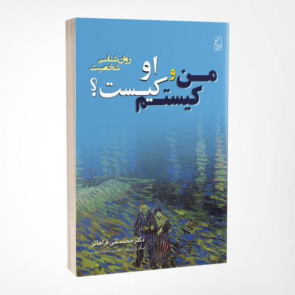 کتاب من کیستم و او کیست؟ اثر دکتر محمدنقی فراهانی انتشارات پرکاس