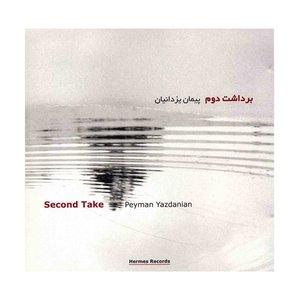 آلبوم موسیقی برداشت دوم - پیمان یزدانیان