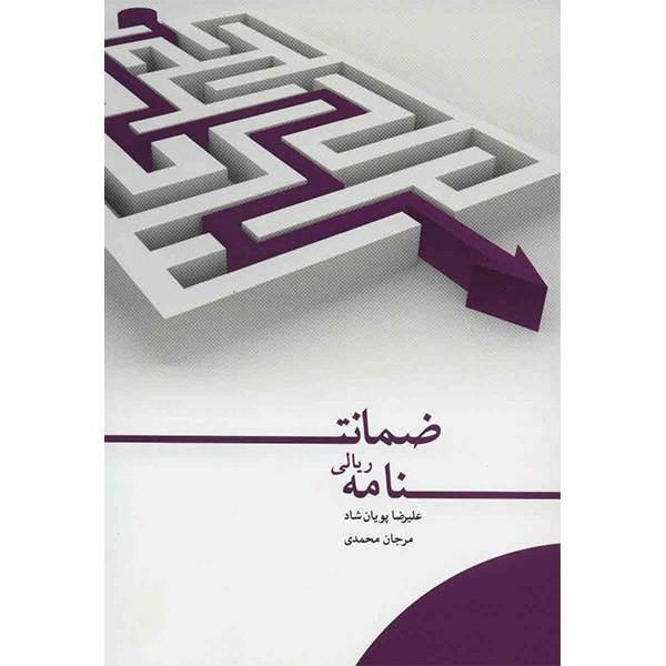کتاب ضمانت نامه ریالی اثر علیرضا پویان شاد