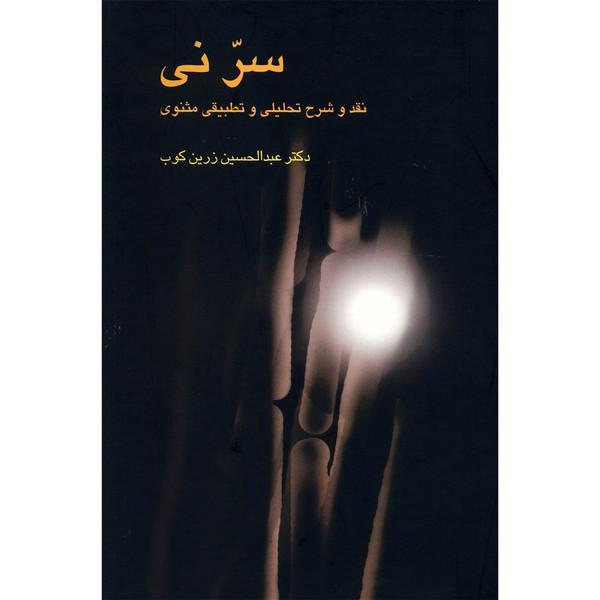کتاب سر نی اثر عبدالحسین زرین کوب - دو جلدی