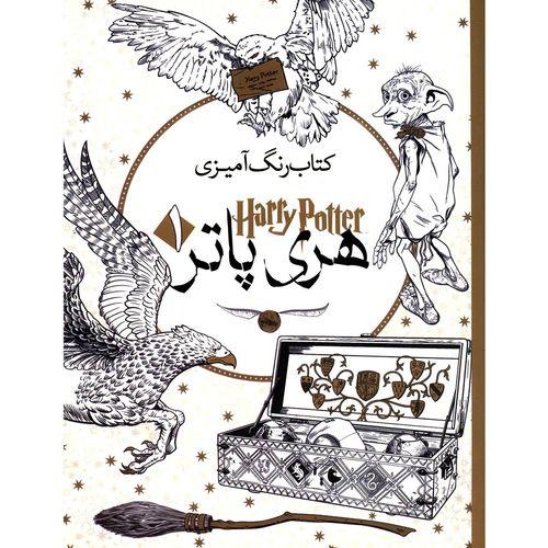 کتاب رنگ آمیزی هری پاتر 1