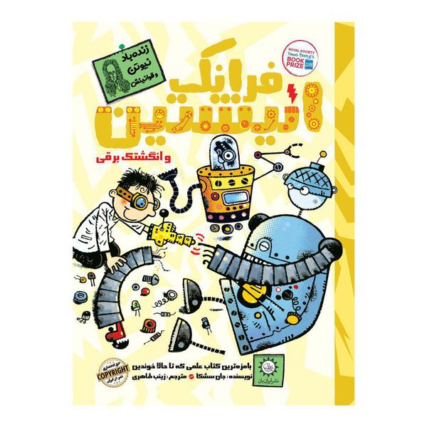 كتاب فرانك انيشتين و انگشتك برقي اثر جان سشكا نشر ايران بان