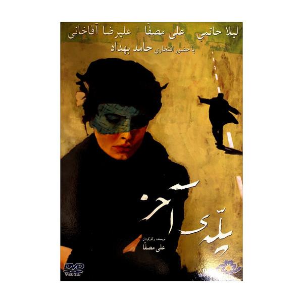 فیلم سینمایی پله ی آخر اثر علی مصفا