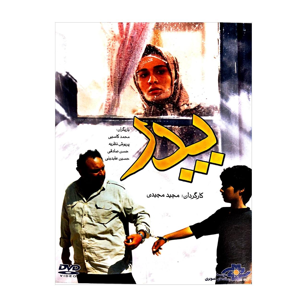 فیلم سینمایی پدر اثر مجید مجیدی |