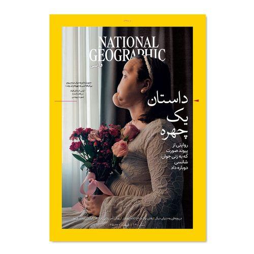 مجله نشنال جئوگرافیک فارسی - شماره 69