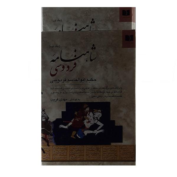 کتاب شاهنامه فردوسی انتشارات دوستان 2جلدی