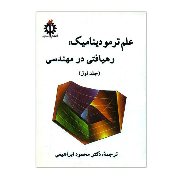 کتاب علم ترمودینامیک جلد اول اثر جمعی از نویسندگان