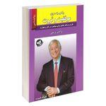 کتاب راهی به سوی موفقیت و ثروت اثر برایان تریسی انتشارات زرین کلک thumb