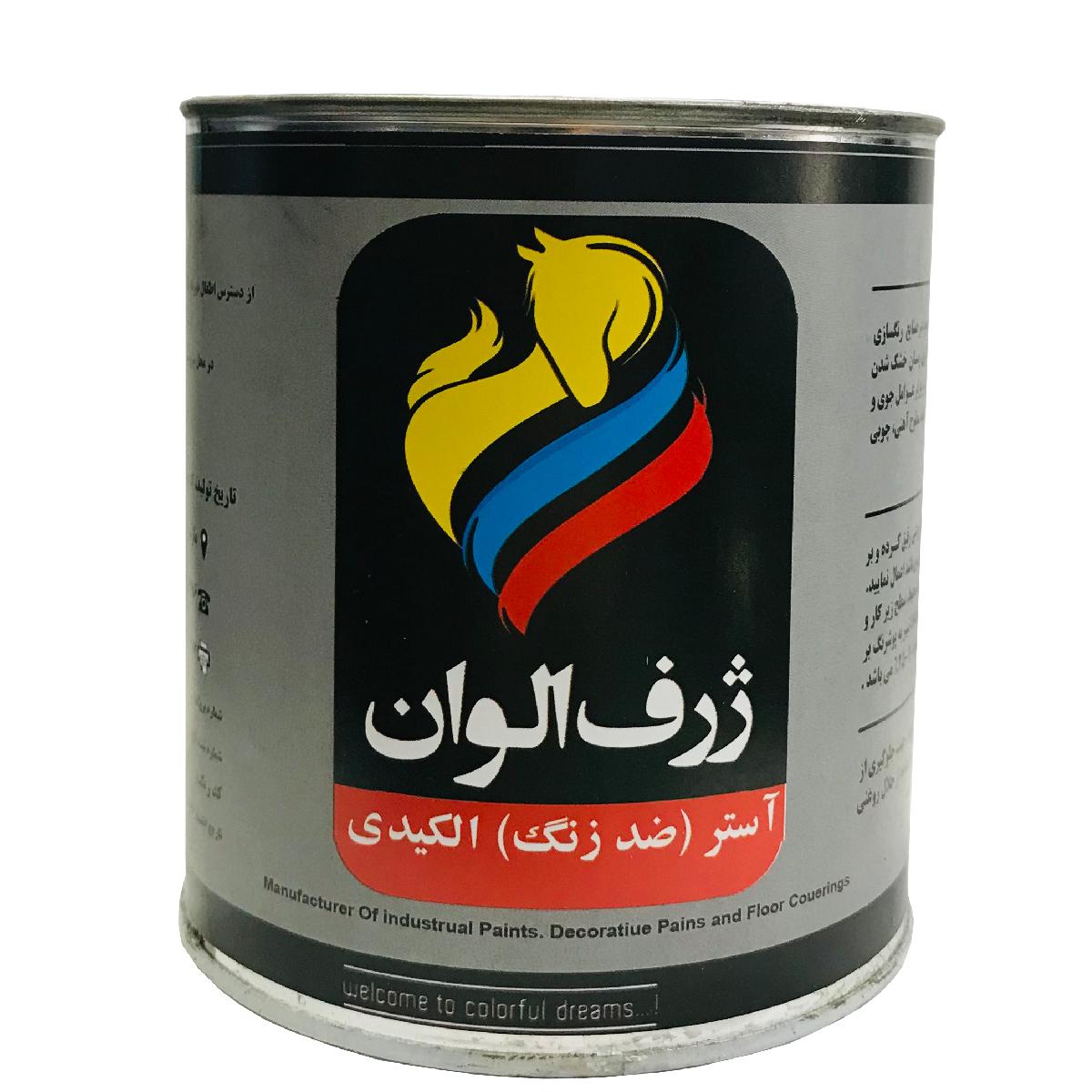 قیمت                                      ضد زنگ طوسی  ژرف الوان کد 022 حجم 946 میلی لیتر