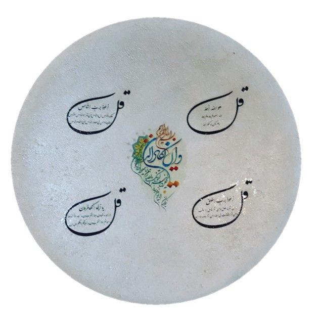 بشقاب دیوار کوب سفالی طرح چهار قل و و ان یکاد