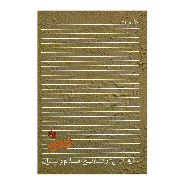 کتاب جستارهایی در تاریخ اسلام و ایران اثر محمد کاظم رحمتی