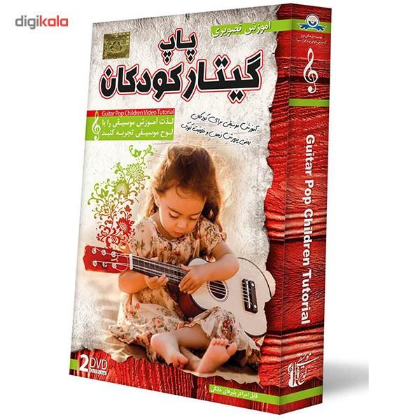 آموزش تصویری گیتار پاپ کودکان نشر دنیای نرم افزار سینا
