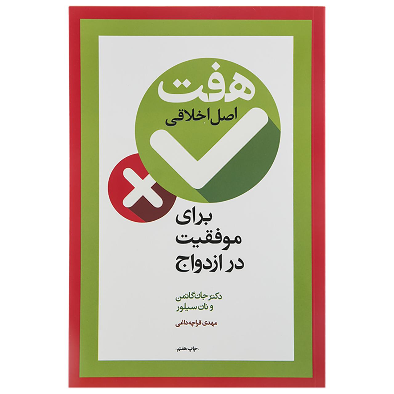 کتاب هفت اصل اخلاقی برای موفقیت در ازدواج اثر جان گاتمن