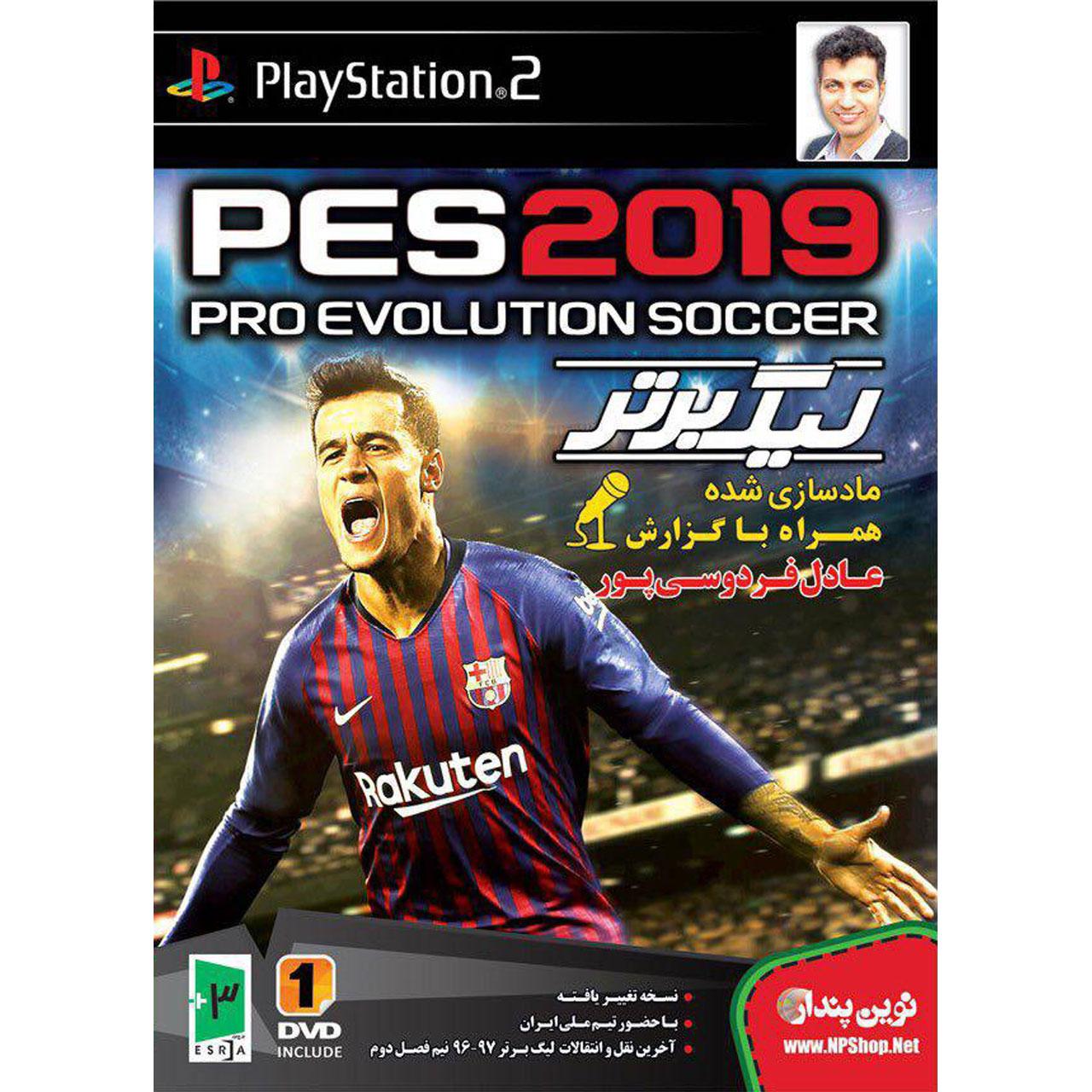 بازی pes 2019 به همراه لیگ برتر با گزارش عادل فردوسی پور مخصوص PS2