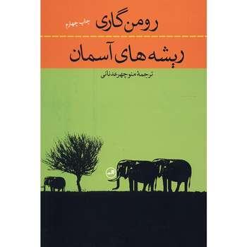 کتاب ریشه های آسمان اثر رومن گاری