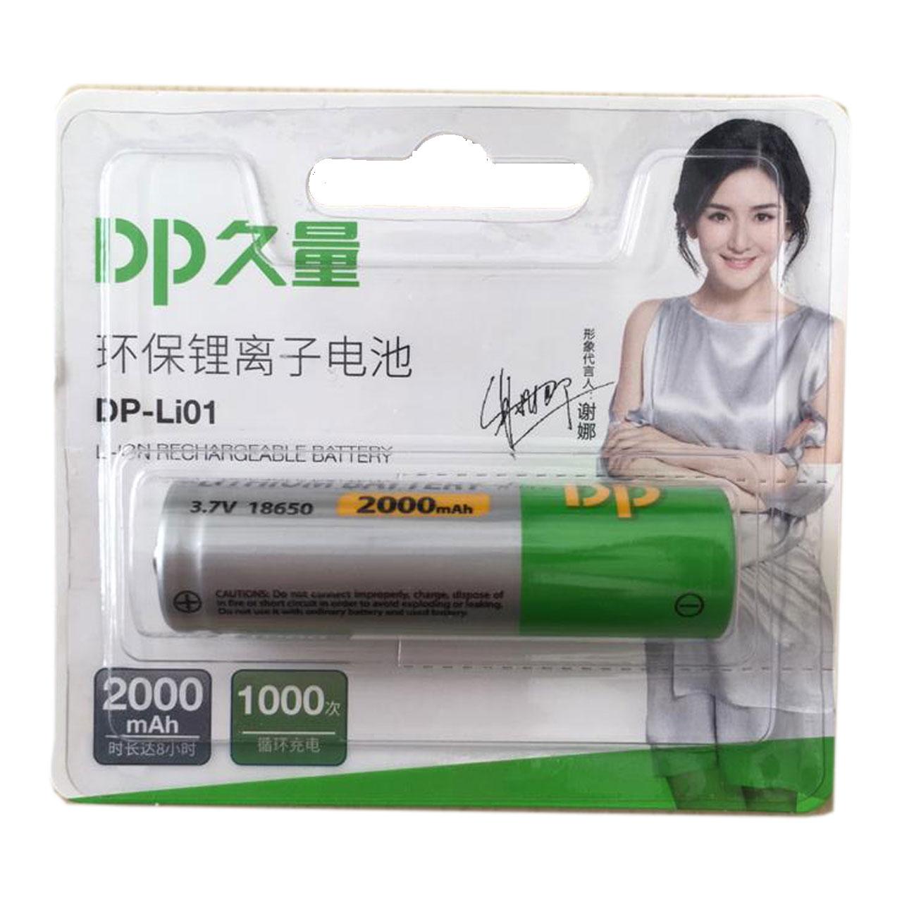 باتری لیتیومی قابل شارژ دی پی مدل DP-LI01 18650 |