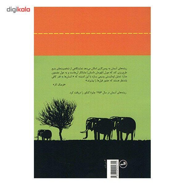 کتاب ریشه های آسمان اثر رومن گاری main 1 1