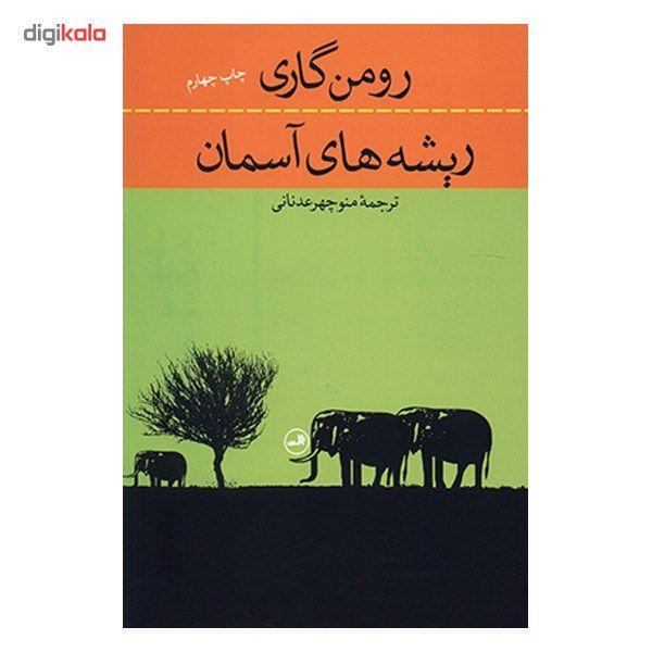 کتاب ریشه های آسمان اثر رومن گاری main 1 2