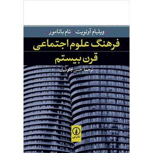 کتاب فرهنگ علوم اجتماعی قرن بیستم اثر ویلیام آوتویت