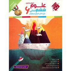 کتاب آموزش و آزمون علوم ششم ابتدایی مبتکران اثر حمید اسدی کیا - رشادت