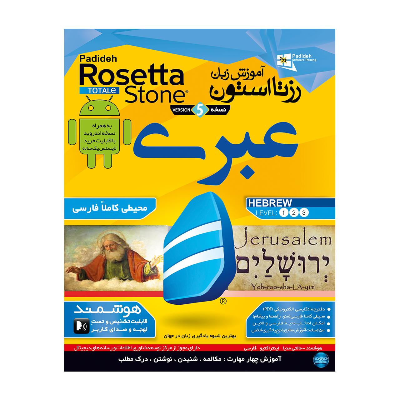 نرم افزار آموزش زبان عبری رزتا استون نشر پدیده