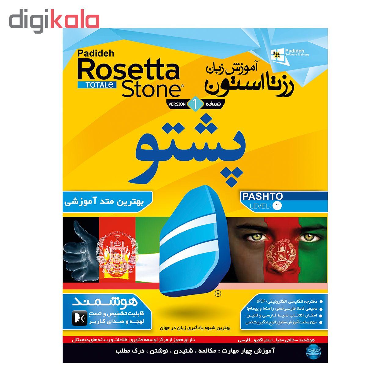 نرم افزار آموزش زبان پشتو رزتا استون نشر پدیده