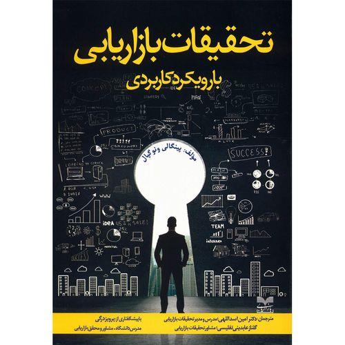 کتاب تحقیقات بازاریابی با رویکرد کاربردی اثر پینگالی ونوگپال