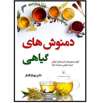 کتاب دمنوش های گیاهی اثر مهناز افشار انتشارات تیموری