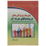 کتاب باورها و ویژگی های فروشندگان حرفه ای اثر محمد رضا طائی