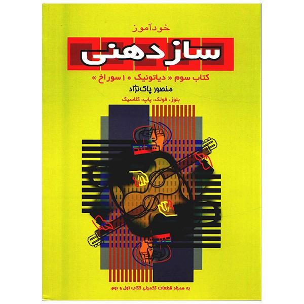 کتاب خودآموز سازدهنی اثر منصور پاک نژاد  - جلد سوم