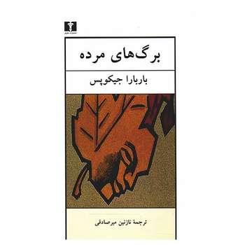 کتاب برگ های مرده اثر باربارا جیکوپس