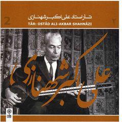 آلبوم موسیقی تار استاد علی اکبر شهنازی 2