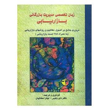 کتاب زبان تخصصی مدیریت بازرگانی بازاریابی اثر جمعی از نویسندگان