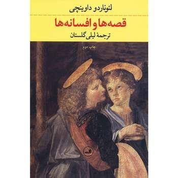 کتاب قصه ها و افسانه ها اثر لئوناردو داوینچی