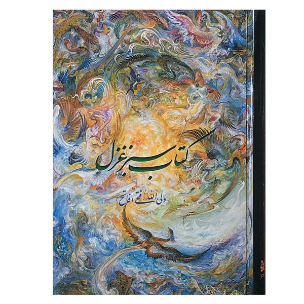 کتاب سیز غزل اشعار ولی الله فتحی