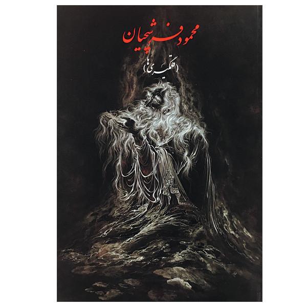 کتاب برگزیده ی آثار قلمگیری محمود فرشچیان