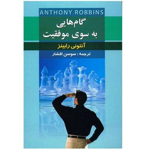 کتاب گام هایی به سوی موفقیت اثر آنتونی رابینز