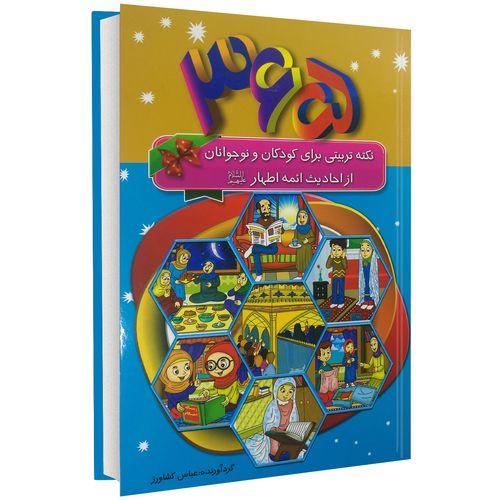 کتاب 365 نکته تربیتی برای کودکان و نوجوانان از احادیث ائمه اطهار (ع) اثر عباس کشاورز