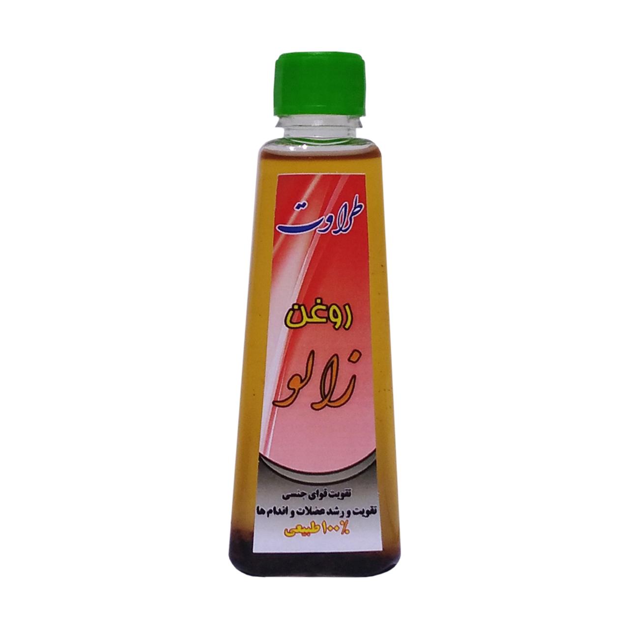 قیمت روغن زالو طراوت مدل Leech oil حجم 50 میلی لیتر