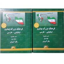 کتاب دیکشنری ایتالیایی به فارسی پیشرو دو جلدی اثر باقر آبروش