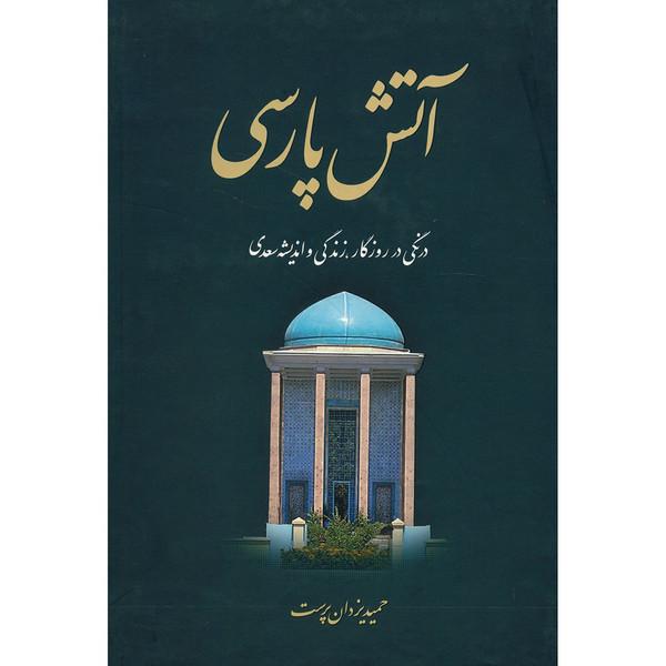 کتاب آتش پارسی اثر حمید یزدان پرست - جلد اول