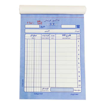فاکتور فروش مدل 3201 کد 020