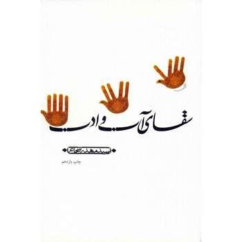 کتاب سقای آب و ادب اثر سیدمهدی شجاعی