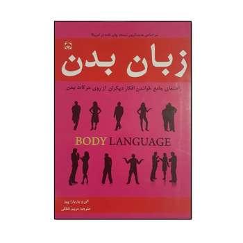 کتاب زبان بدن اثر الن و باربارا پیز انتشارات خلاق