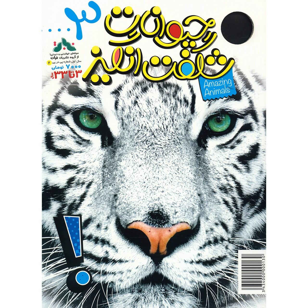 مجله حیوانات شگفت انگیز - شماره 3