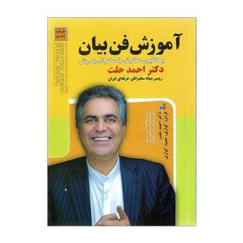 کتاب آموزش فن بیان اثر دکتر احمد حلت