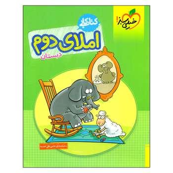 کتاب کار املای دوم دبستان اثر محمد صادق حاجی علی خمسه انتشارات خیلی سبز