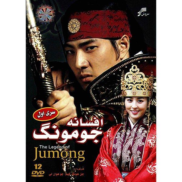 سریال تلویزیونی افسانه جومونگ - سری اول